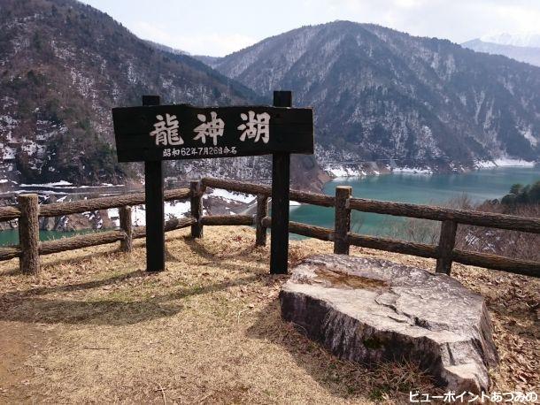 エメラルドの龍神湖