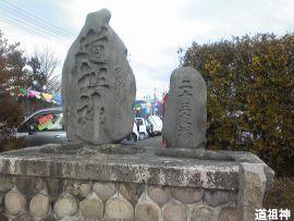 文字碑の豊科地区1