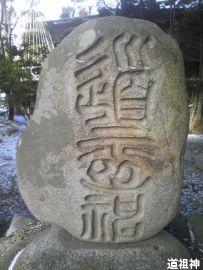 文字碑の豊科地区2