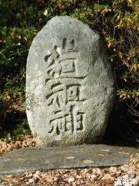 文字碑の豊科地区5