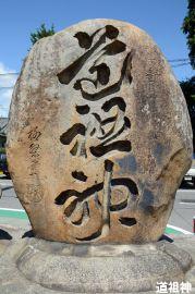 成相本村の道祖神