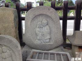 富田の道祖神