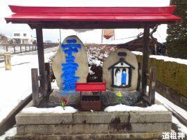 春の雪と彩色道祖神